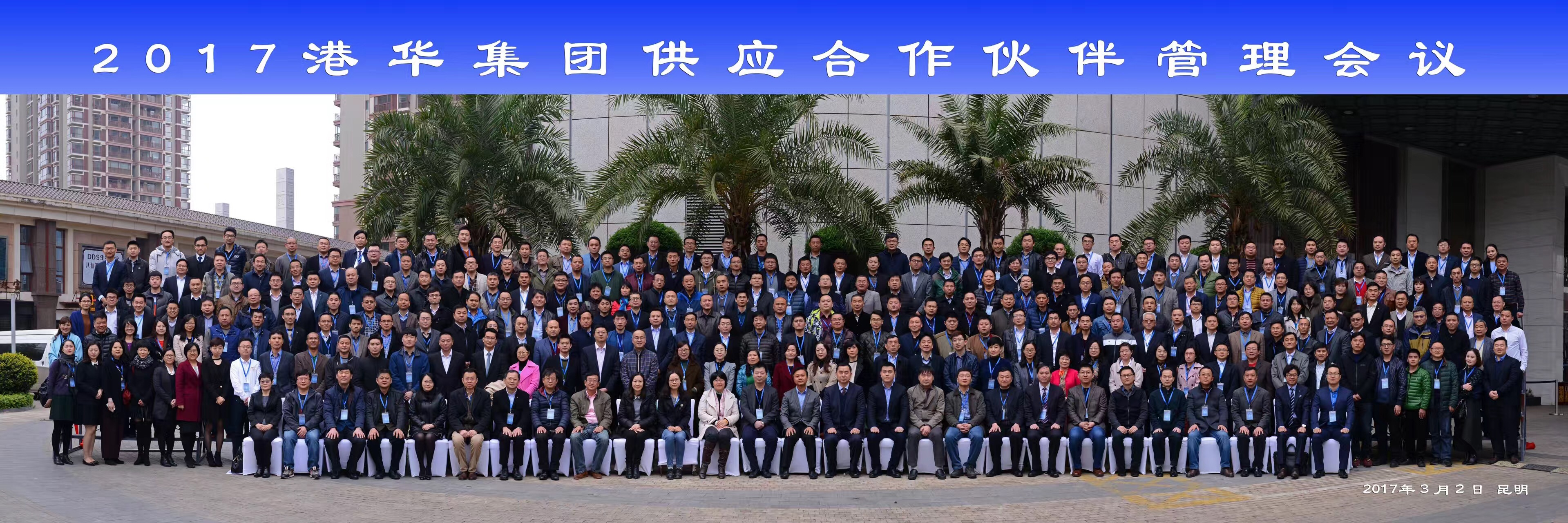 2017港华集团供应合作伙伴管理会议.JPG
