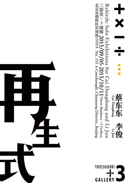 海报-再生式 copy.jpg