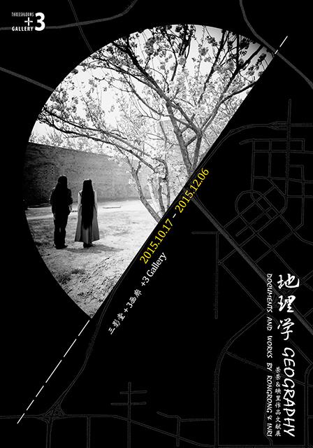 """""""地理学""""海报 copy.jpg"""