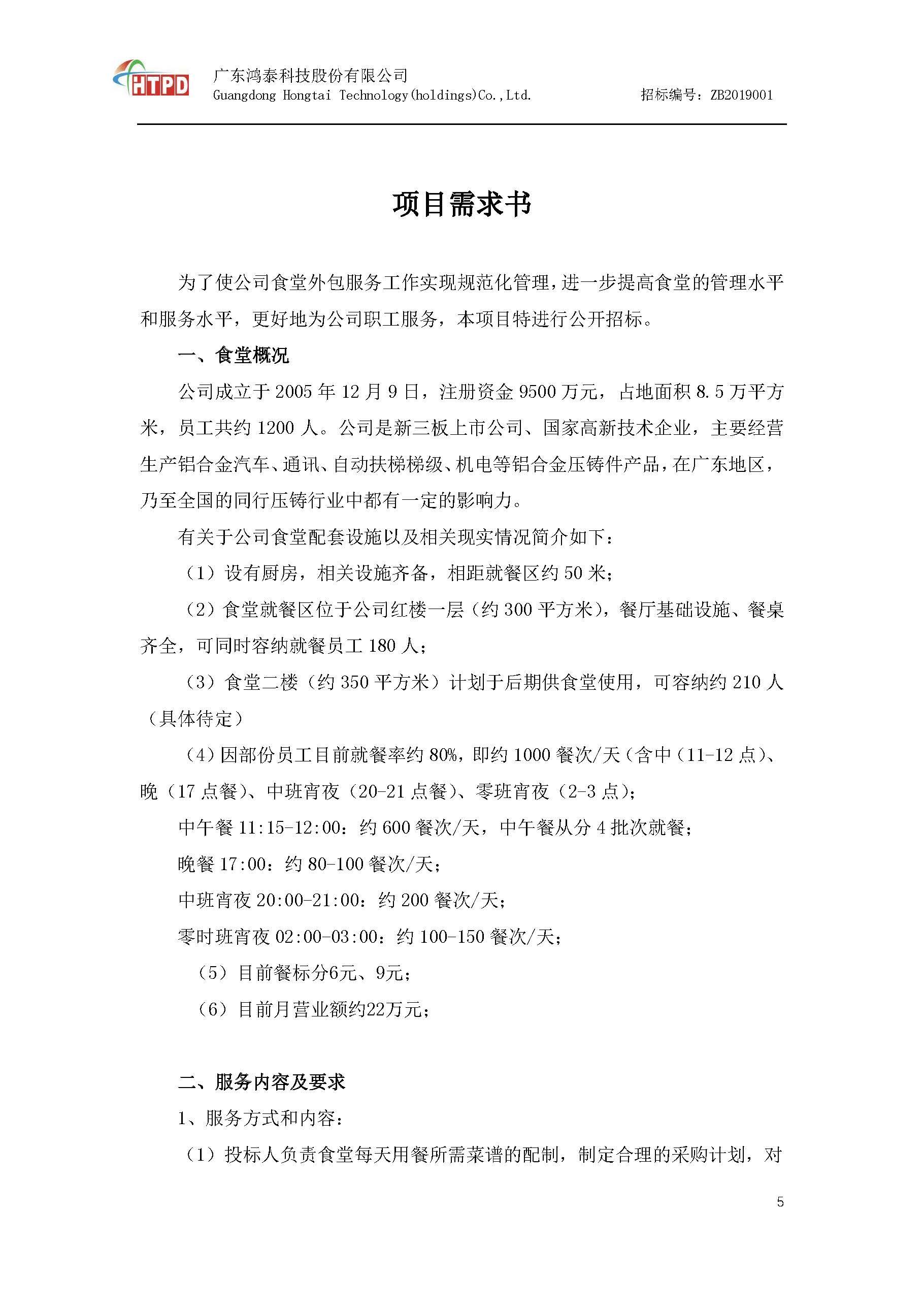 公开招标员工食堂承包经营项目公告(2)(1)_页面_5.jpg