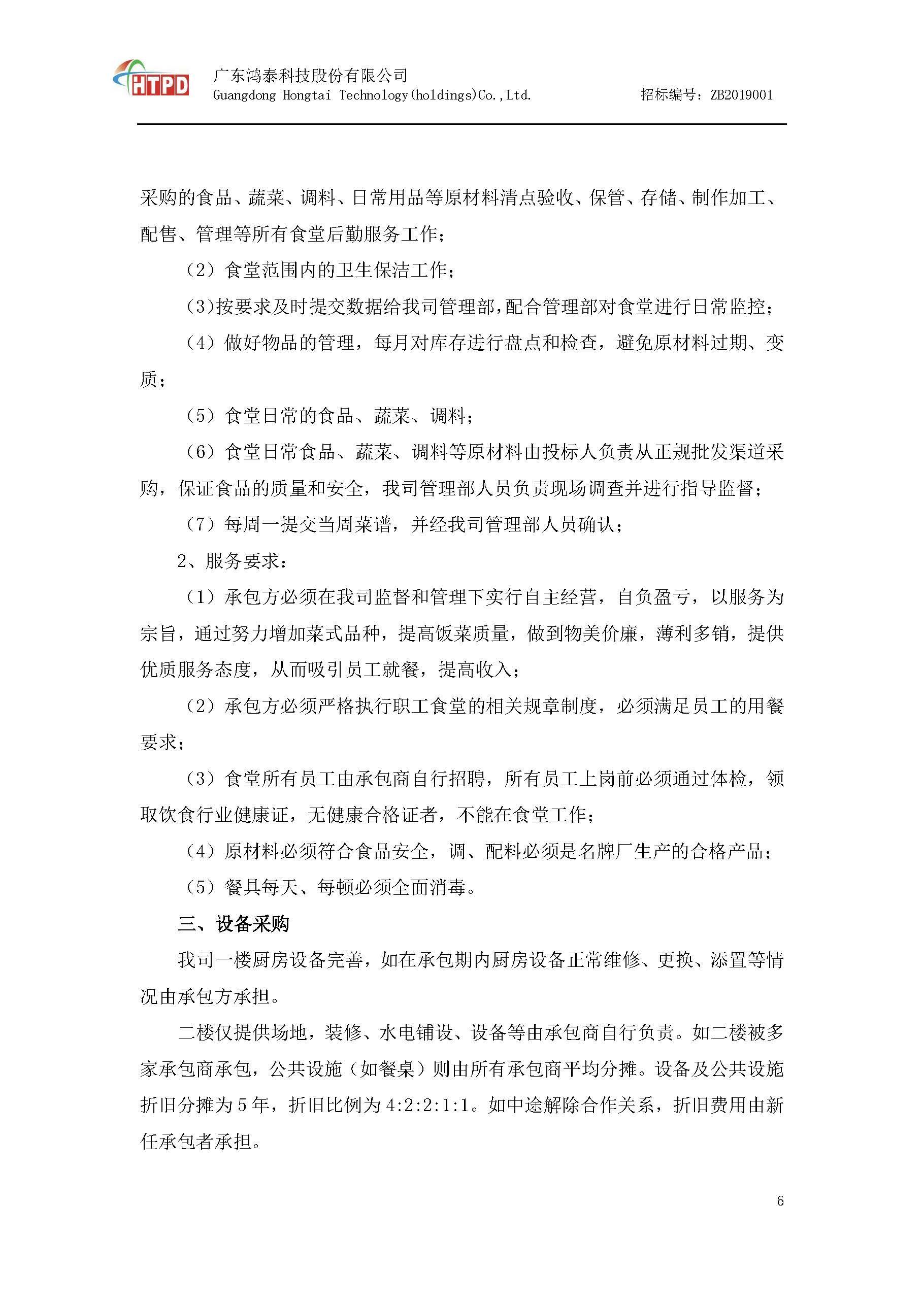 公开招标员工食堂承包经营项目公告(2)(1)_页面_6.jpg