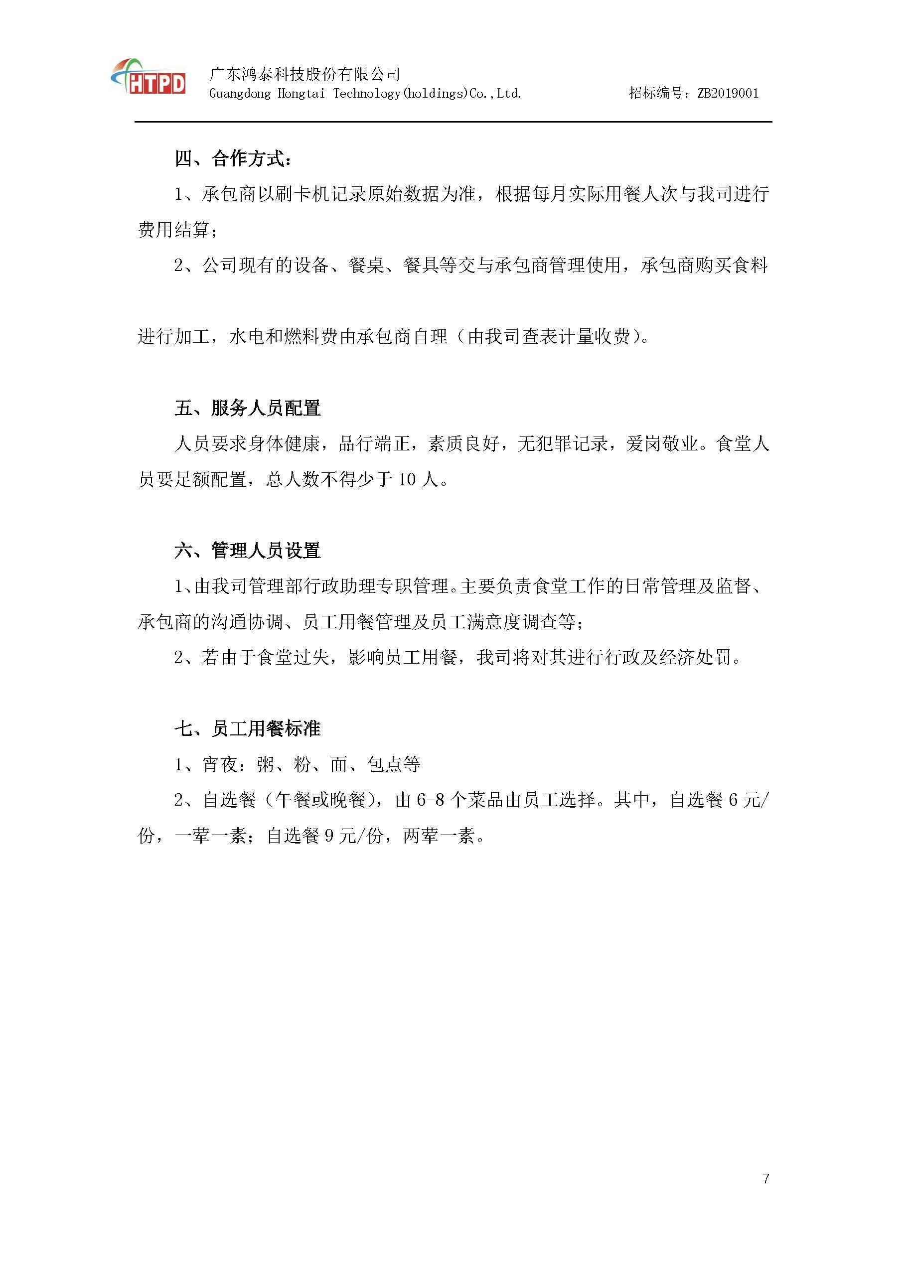 公开招标员工食堂承包经营项目公告(2)(1)_页面_7.jpg