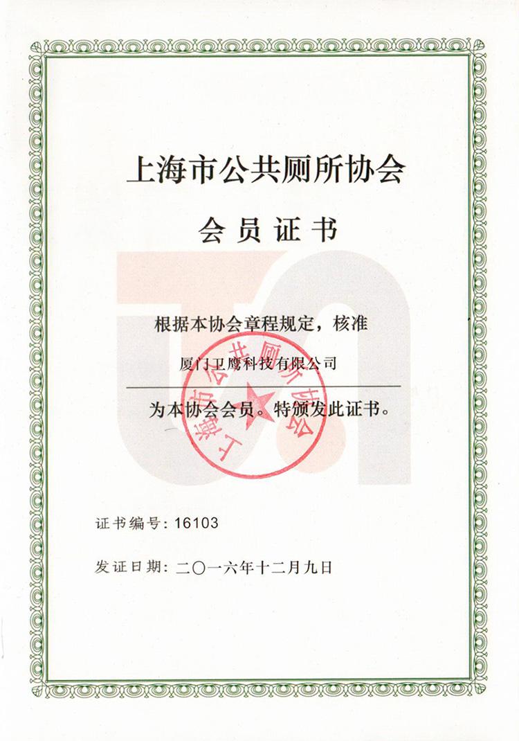 尊皇娱乐成为上海市公厕协会会员